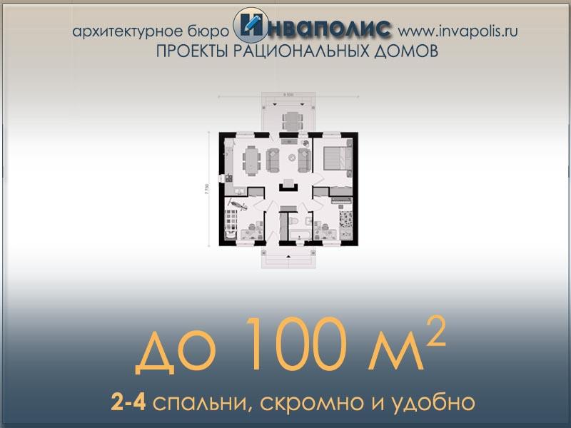 Готовые проекты домов от до 100 м2 из пеноблоков, газобетона, газосиликатных блоков и кирпича