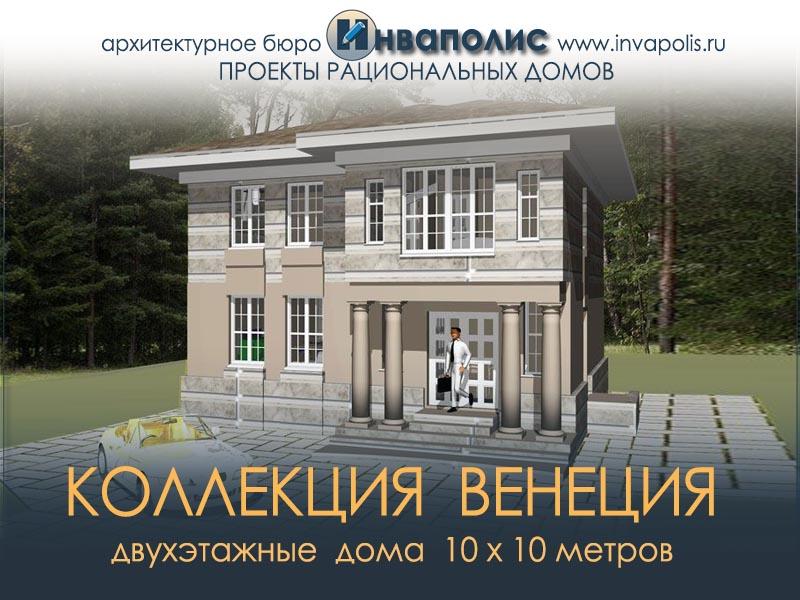 Коллекция двухэтажных домов ВЕНЕЦИЯ