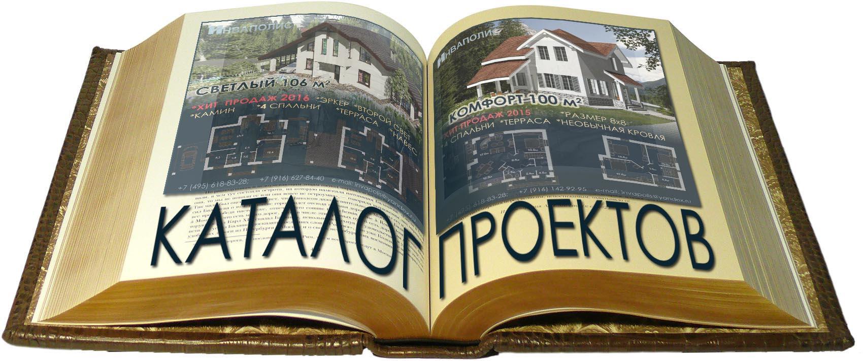 каталог готовых проектов домов бюро Инваполис