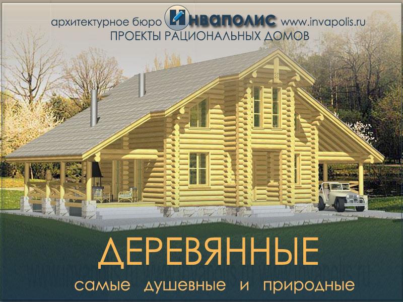 Готовые проекты домов из бревна и бруса, от небольших банек до внушительных коттеджей