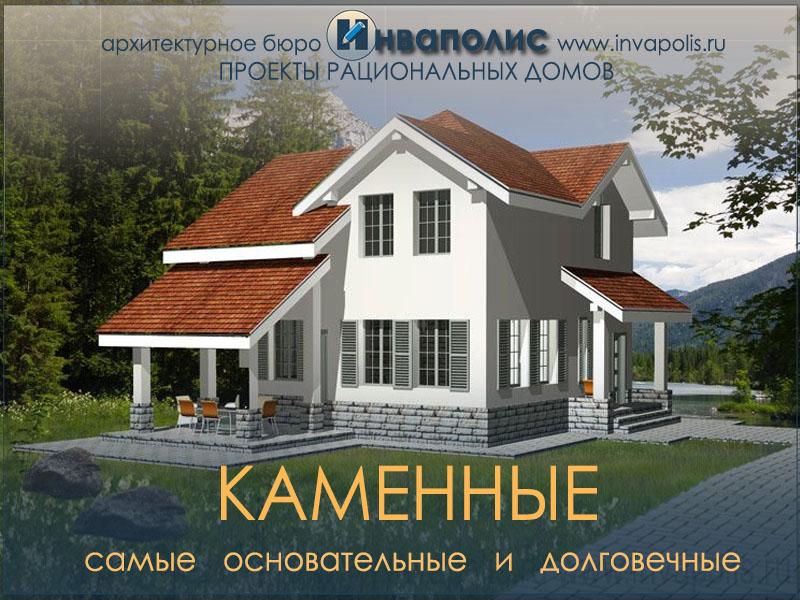 150 готовых типовых проектов домов и коттеджей из пеноблоков, газобетона, керамики и кирпича