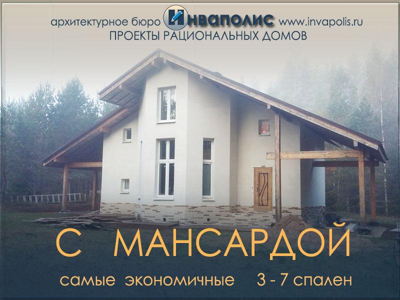 Экономичный и самый распространенный тип жилья, с представительными общими комнатами и уютными спальнями