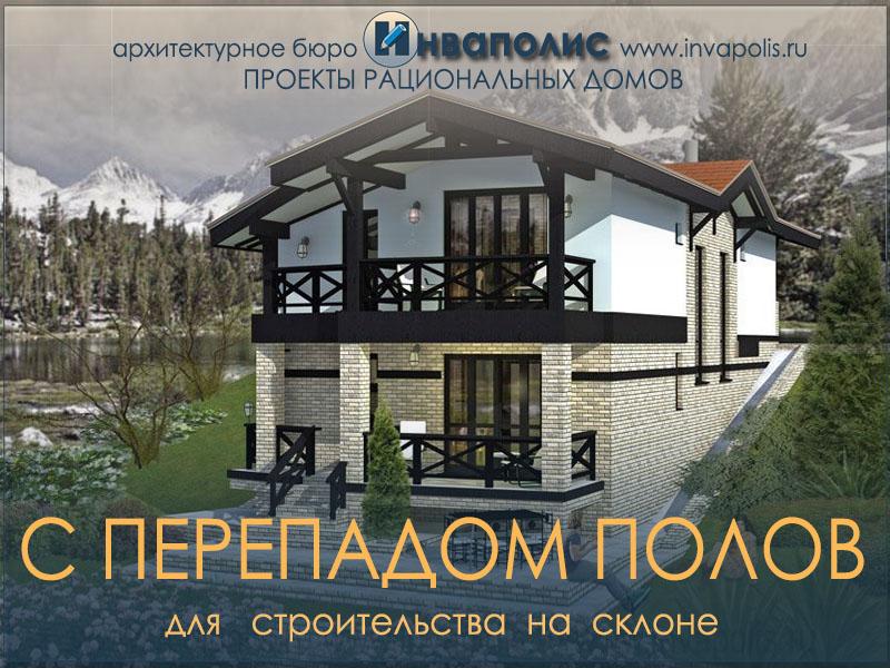 Готовые проекты домов для строительства на участках со склоном без лишних затрат. Планировки с учётом рельефа