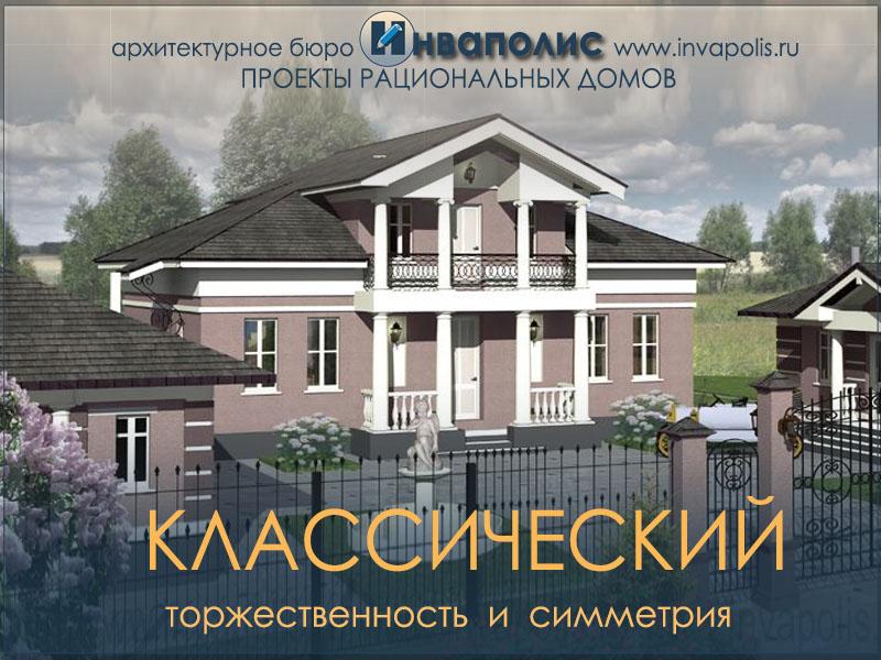 Классический стиль – традиционная архитектура для усадьбы и города