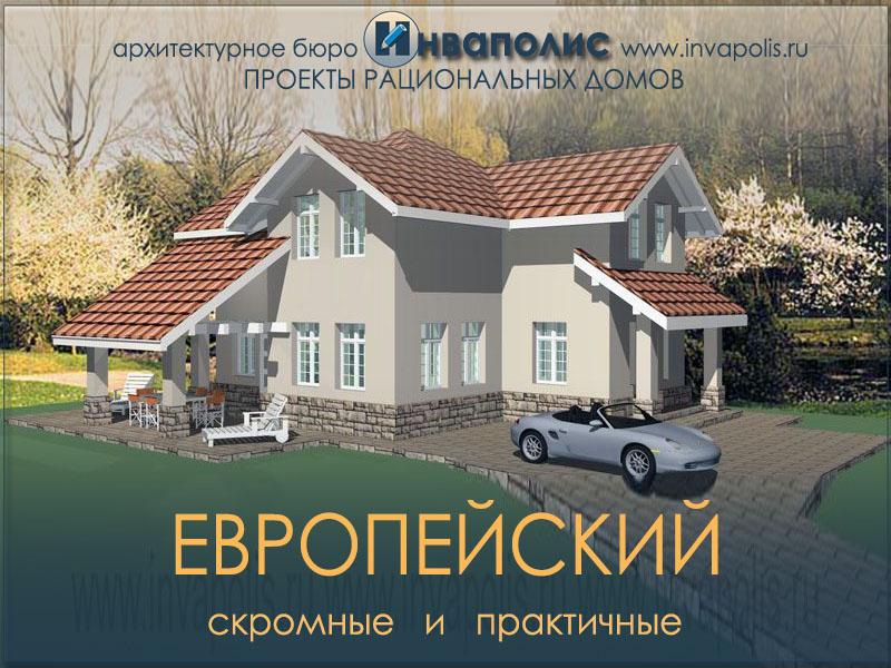 Европейский стиль – готовые проекты с рациональными планами и лаконичными фасадами