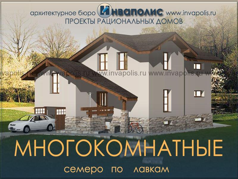 Многокомнатные дома с большим количеством изолированных комнат и подсобных помещений.