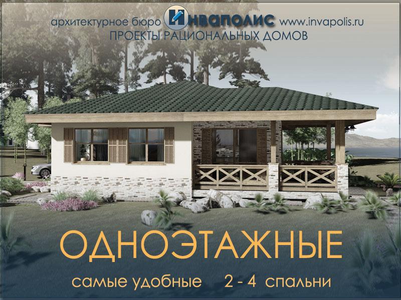 Более 20 готовых проектов одноэтажных домов и коттеджей, площадью от 30 до 150 кв м. Комфорт квартиры в частном доме